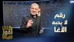 سؤال عن رقم شهير لا يحبه مصطفى الآغا.. هل يمكن أن تخطئ في توقع الجواب؟