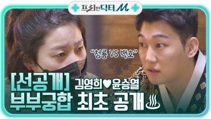[선공개] 10살 차이 김영희♥윤승열의 부부 궁합은?!