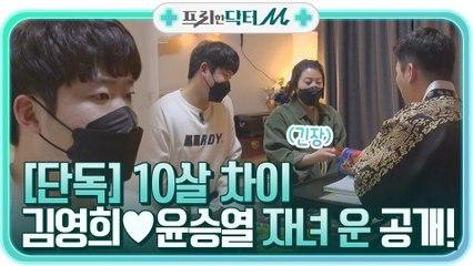 [단독] 10살 차이 김영희♥윤승열 부부의 ♥자녀 운♥ 공개!