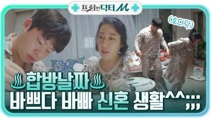 ♨신혼♨ '합방 날짜' 달력에 ♥ 수놓는 김영희 남편 윤승열ㅋㅋㅋㅋㅋ