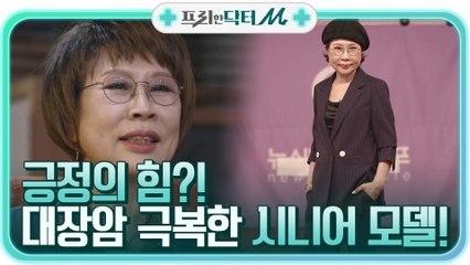 ☞긍정의 힘☜ 대장암을 극복한 시니어 모델 양오순씨!