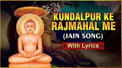 जैन भजन   Kundalpur Ke Rajmahal Me - Jain Song With Lyrics   Mahavi Jayanti 2021 Special Songs