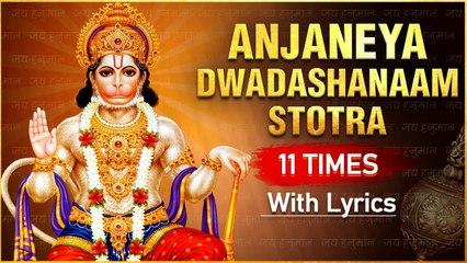 श्री हनुमान द्वादश नाम स्तोत्र   Anjaneya Dwadashanaam Stotra 11 Times With Lyrics   Hanuman Jayanti