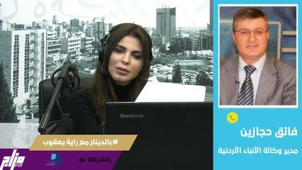 فائق حجازين مدير وكالة الانباء الاردنية  25-4-2021