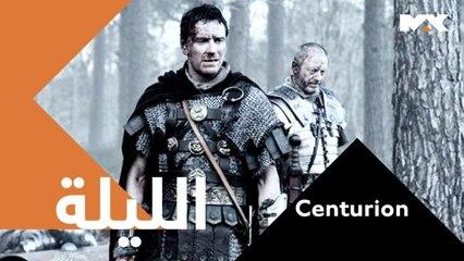 تقاتل مجموعة منشقة من الجنود الرومان للنجاة بحياتهم هواة الأكشن ..لاتفوتوا سهرة الليلة #Centurion الــ 12 منتصف الليل بتوقيت السعودية على MBCMAX
