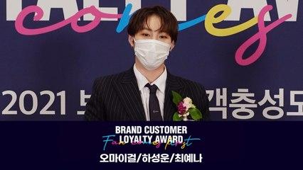[TV텐] 오마이걸/하성운/최예나 2021 브랜드 고객충성도 대상 인터뷰