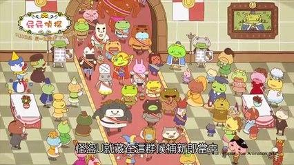 龍華動畫台【屁屁偵探】精彩預告