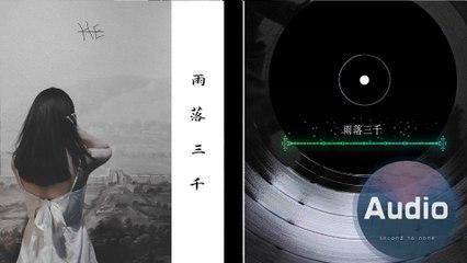 HE-雨落三千(官方歌詞版)