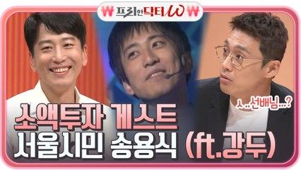 [만 원으로 주식하기] 소액투자 게스트 '서울 시민' 송용식씨...?! (ft.주린이 강두)