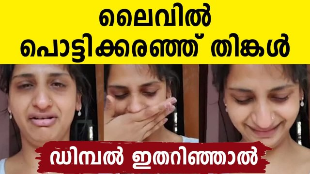 Thinkal about Dimpal Bhal's Father's demise | FilmiBeat Malayalam