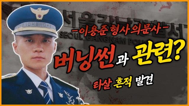 """강남경찰서 故이용준 형사의 의문사 """"버닝썬과 관련있다고?!"""""""