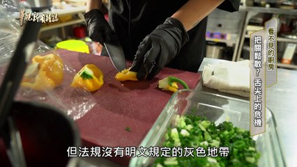 把關鬆散? 舌尖上的危機 單元2|看不見的廚房|華視新聞雜誌 EP2270 2021.04.23