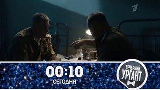 По законам военного времени  4 сезон 7 серия (2021) HD