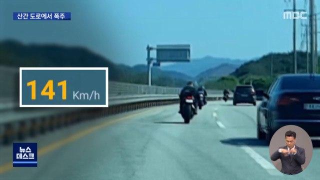 산간 도로에서 오토바이 140km 폭주…인명 사고 속출