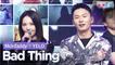 [Simply K-Pop CON-TOUR] Mckdaddy X YELO (맥대디X옐로) - Bad Thing _ Ep.465