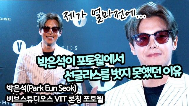 [TOP영상] 박은석이 포토월에서 선글라스를 벗지 못했던 이유(210430 비브스튜디오스 VIT 론칭 포토월 VIVE STUDIOS photocall)