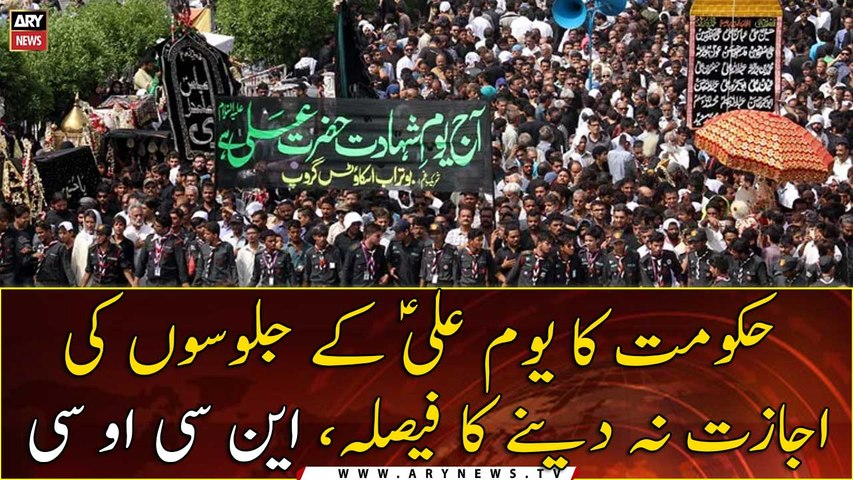 No processions for Youm-e-Ali, only majlis with SOPs: NCOC