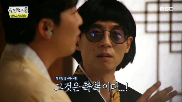 [HOT] Lee Jung-jae, the eliminated player., 놀면 뭐하니? 210501