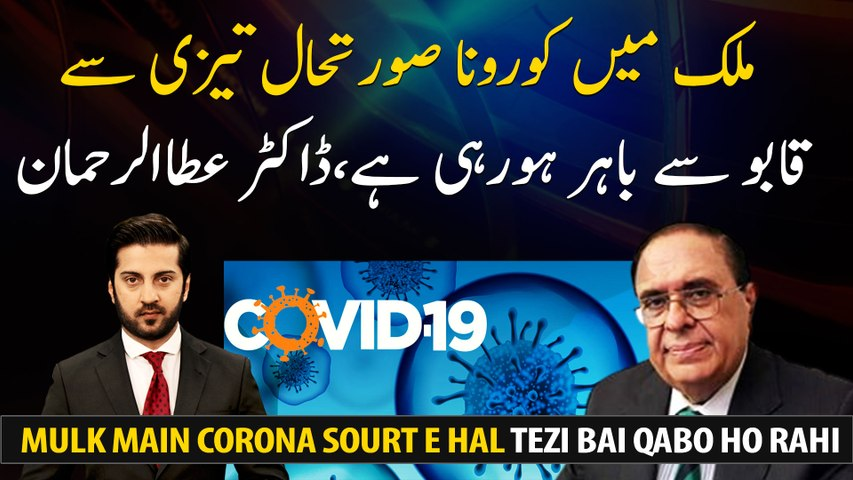 Corona Virus: The coming month is dangerous, we have to pay full attention, Dr. Atta-ur-Rehman