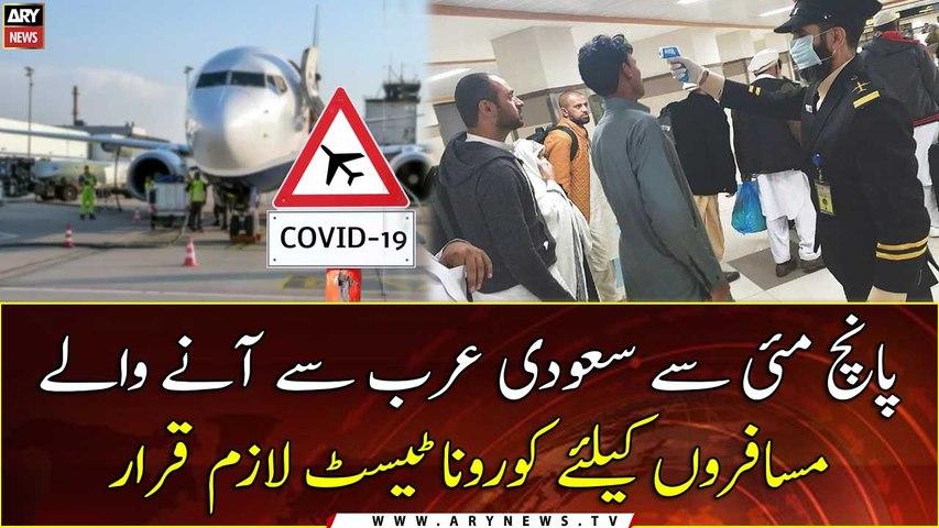 Corona test will be mandatory for passengers coming from Saudi Arabia