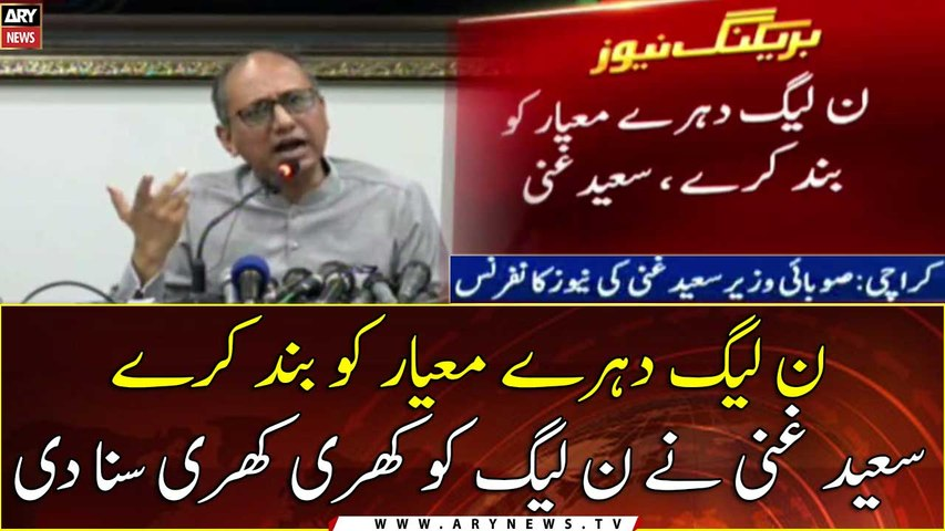 Saeed Ghani lashes out at PMLN