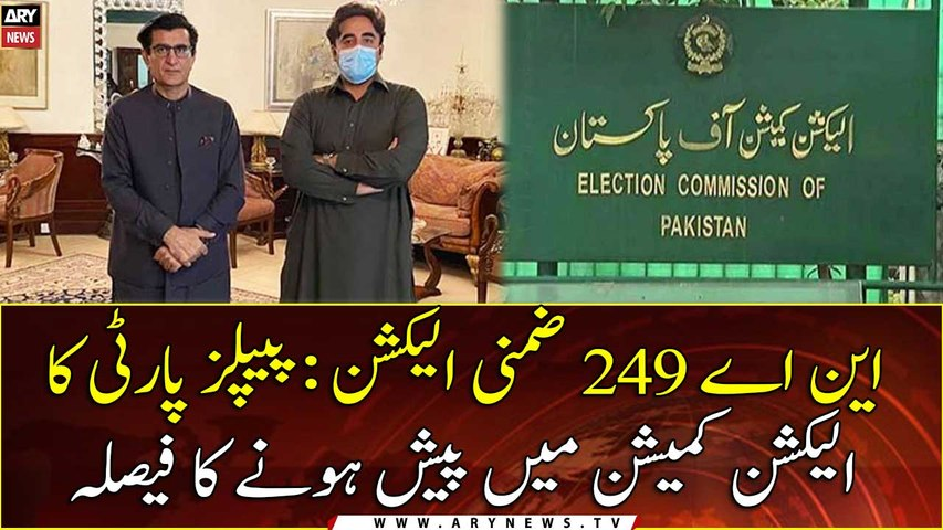 NA-249 by-election: PPP decides to appear in Election Commission