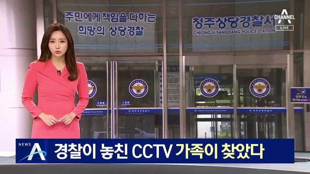 경찰이 놓친 CCTV 영상…절박했던 가족들이 찾았다