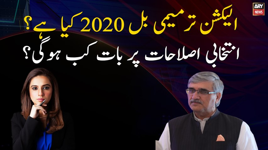 When will electoral reform be discussed? What is Election Amendment Bill 2020?