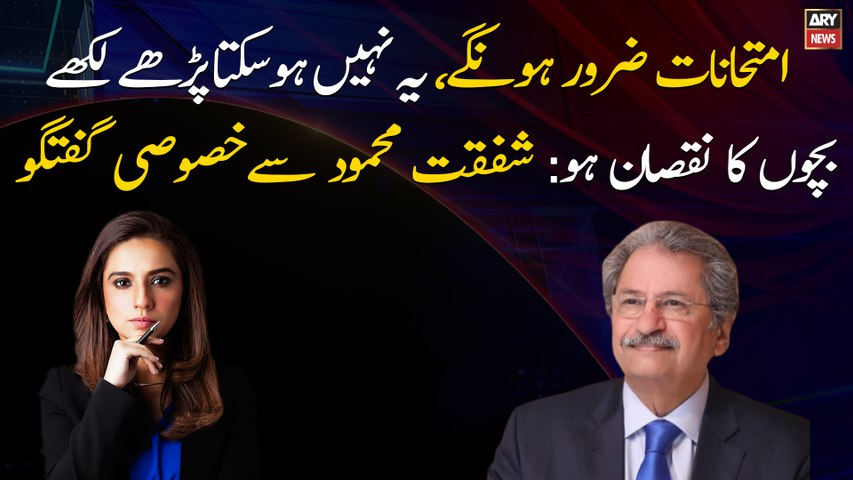 Detailed conversation with education Minister Shafqat Mahmood