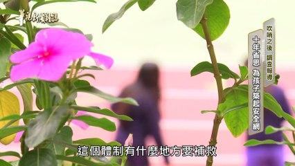 十年省思 為孩子築起安全網 單元3|吹哨之後 調查報導|華視新聞雜誌 EP2271 2021.04.30
