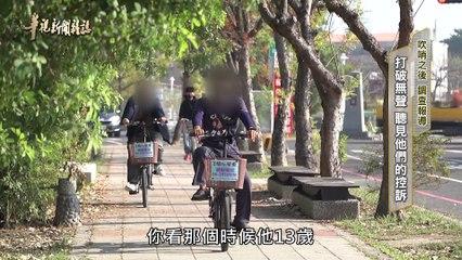 打破無聲 聽見他們的控訴 單元2|吹哨之後 調查報導|華視新聞雜誌 EP2271 2021.04.30