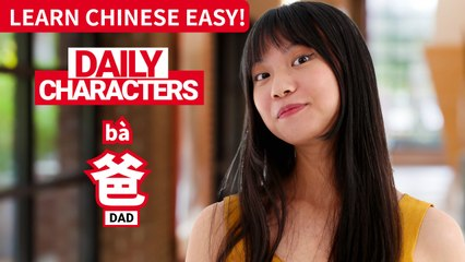 Daily Characters with Carly | 爸 bà | ChinesePod
