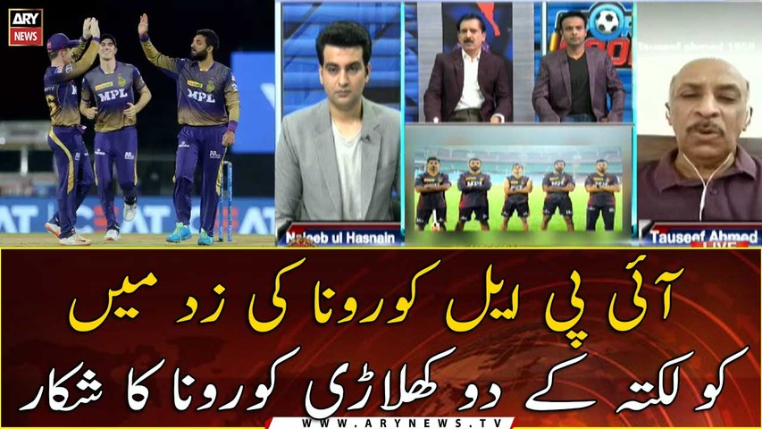 IPL 2021 in danger as two Kolkata Knight Riders players test positive for coronavirus