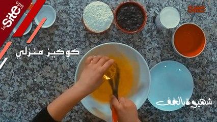 شهيوة بالخف.. أسهل طريقة لصنع الكوكيز في المنزل