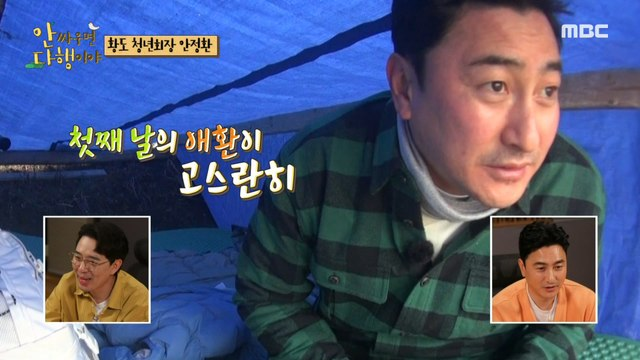 [HOT] Ahn Jung-hwan, start the morning by looking at the Hwangdo landscape!, 안싸우면 다행이야 210503