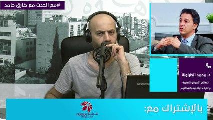 د. محمد الطراونة - أخصائي الأمراض الصدرية وعناية حثيثة وأمراض النوم. 3-5-2021
