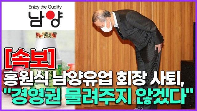 """[속보] 홍원식 남양유업 회장 사퇴, """"자식에게 경영권 물려주지 않겠다"""""""