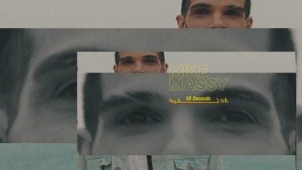 Mike Massy - 58 Seconds - ( Arabic Version )