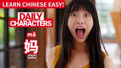 Daily Characters with Carly | 妈 mā | ChinesePod
