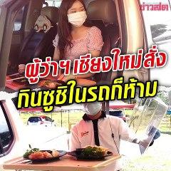 พ่อเมืองเชียงใหม่ เบรกร้านซูชิ ให้ลูกค้านั่งกินในรถส่วนตัว