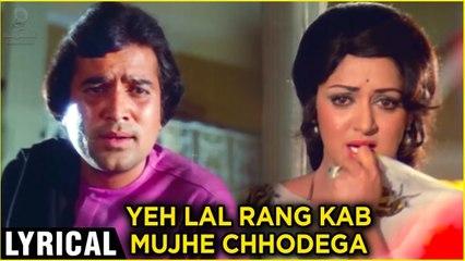 Yeh Lal Rang Kab Mujhe Chhodega - Lyrical Song   Rajesh Khanna & Hema Malini   Prem Nagar Songs