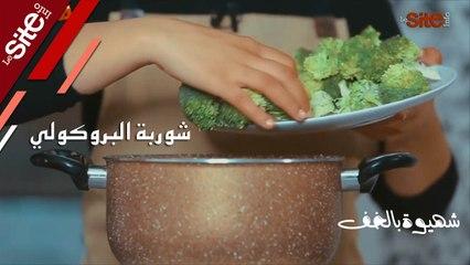 شهيوة بالخف.. البروكولي لتعويض الحريرة في رمضان