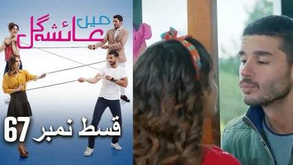 عائشه جول   Mein Ayesha Gul Episode 67