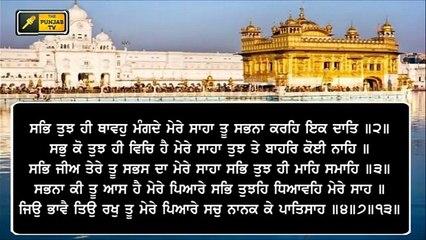 Daily LIVE Hukamnama from Golden Temple, Amritsar | 06 May 2021