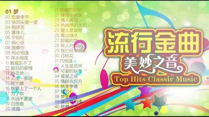 老歌新唱 - 流行金曲 TopHits Classic Music
