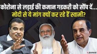 PM Modi से बोले सुब्रमण्यम स्वामी, Nitin Gadkari को सौंपें कोरोना से लड़ाई का जिम्मा