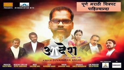 आदेश द पॉवर ऑफ लॉ - Aadesh the Power of Law | Marathi | Full Movie