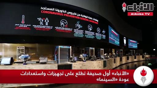 «الأنباء» أول صحيفة تطلع على تجهيزات واستعدادات عودة «السينما»