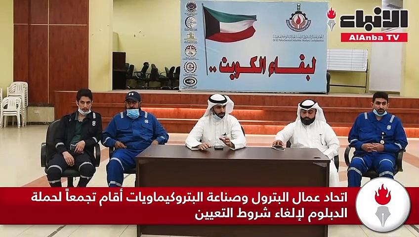 اتحاد عمال البترول وصناعة البتروكيماويات أقام تجمعا لحملة الدبلوم لإلغاء شروط التعيين
