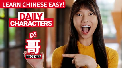 Daily Characters with Carly | 哥 gē | ChinesePod